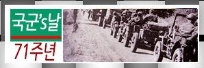 제71주년 국군의날 기획기사