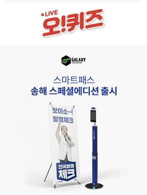 방역수호신 아리송해 스마트패스 오퀴즈 정답 공개!