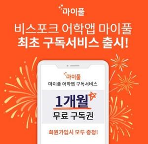 마이풀 전국민어학앱 오퀴즈 정답 공개!
