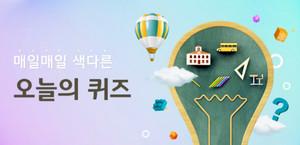 리브메이트  3월 1일 오늘의퀴즈 정답 공개!