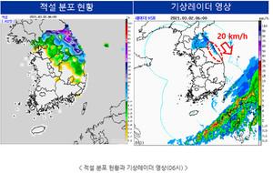 [일기예보]기상청 전국 오늘의 날씨 및 이번주 날씨 예보, 내일 강추위,...4~5일 남부지방, 제주도 비!...오늘일출시간(오늘 해뜨는시간)